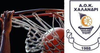 AOK Χαλάνδρι/μπάσκετ